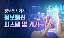 [정보통신기사]정보통신 시스템 및 기기
