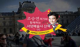 조승연 작가와 함께하는 서양예술사 산책 1
