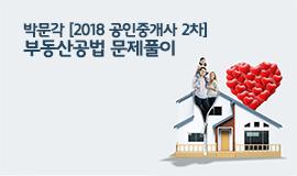 박문각 [2018 공인중개사 2차] 부동산공법 문제풀이